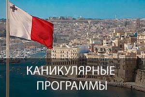 Каникулярные программы на Мальте