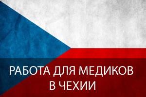 Работа для медиков в Чехии
